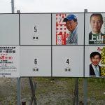 兵庫県議会議員補欠選挙2017