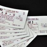 新幹線に朝通勤時の新割安回数券