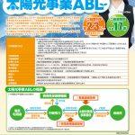 太陽光事業で動産担保融資(ABL)