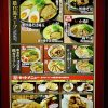姫路でクレジットカードの使えるラーメン屋