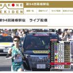 箱根駅伝2018 インターネットライブ配信