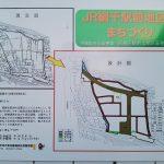 JR網干駅前地区のまちづくり