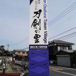 日本刀の博物館