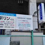 姫路駅レンタサイクル