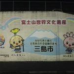 静岡県三島市に宿泊
