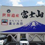 富士登山競走の試走 その2