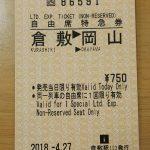 倉敷→岡山 特急料金は高い