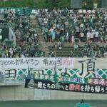 ファジアーノ岡山2018 ホーム12戦目 vs 松本山雅FC