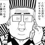必殺大家人セミナー in 岡山