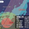 台風21号で激しい風雨の中、自動車で岡山→たつの市