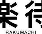 楽待交流会@岡山に参加してきました