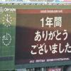 ファジアーノ岡山2018 ホーム21戦目 vs 大宮アルディージャ