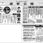 茅ヶ崎市長選挙が面白い?