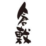 倉敷市の難読地名