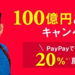 PayPay100億円あげちゃうキャンペーン開始