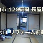 岡山市ボロ戸建の動画をリフォーム前に撮ってきました