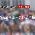 明日の箱根駅伝をインターネットで見ることが可能