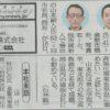山陽新聞さんによる私へのインタビュー記事