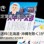 選挙直前、多忙… by 選挙ハガキ