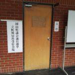 2019年岡山県議会議員選挙 いよいよ告示
