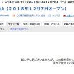 岡山駅近くのホテルで当日予約が難しくなりつつある