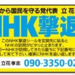 NHKから国民を守る党の選挙戦略 その2