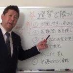 NHKから国民を守る党の選挙戦略 その3