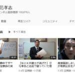 NHKから国民を守る党は面白い その2