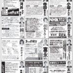 2019年岡山県議会議員選挙において選挙公報発行