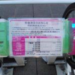 岡山市のコミュニティサイクル「ももちゃり」の値上げ