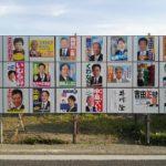 兵庫県の太子町議会議員選挙が超激戦?