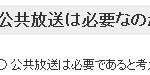NHKがスクランブル放送を導入することの意義