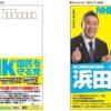 2019年 岡山県議会議員選挙 倉敷市都窪郡選挙区 3日目