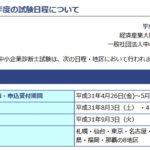 中小企業診断士第1次試験申込締切5月31日