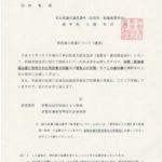 岡山県議会議員選挙後の供託金返還手続きをしました