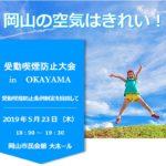 岡山県で受動喫煙防止条例の動き
