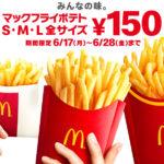 マクドナルドのポテトが安い!!!