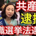 共産党の名前入りタスキによる選挙違反は毎度恒例?