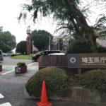 埼玉県庁舎を建て替えすべきか否か