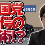 NHKから国民を守る党の戦略を分析している書籍