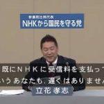 NHKから国民を守る党 参議院議員選挙での政見放送 その4