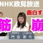 NHKから国民を守る党 参議院議員選挙での政見放送 その6