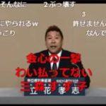 NHKから国民を守る党 参議院議員選挙での政見放送
