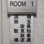 テレビ埼玉とNHK埼玉放送局にて政見放送の収録