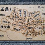 埼玉県知事候補者アンケート 埼玉新聞への回答