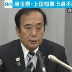 上田清司 現埼玉県知事 4期16年の評価