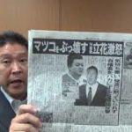 埼玉県知事選挙 8日目 熊谷市内の医療機関を受診しました