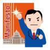 東大阪市長選挙に向けて現市長のマニフェストを参考にさせてもらいます