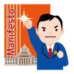 東大阪市長選挙にむけてのマニフェスト(02/10)