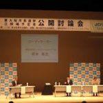 東大阪市長選挙 立候補予定者 公開討論会は大事を取って欠席しました